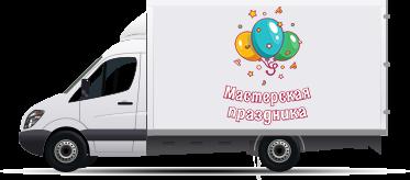 Доставка воздушных шаров в Костроме
